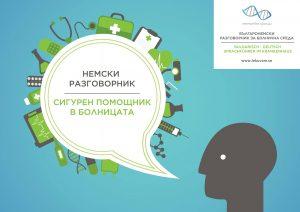 Немско-български разговорник за лечение в чужбина