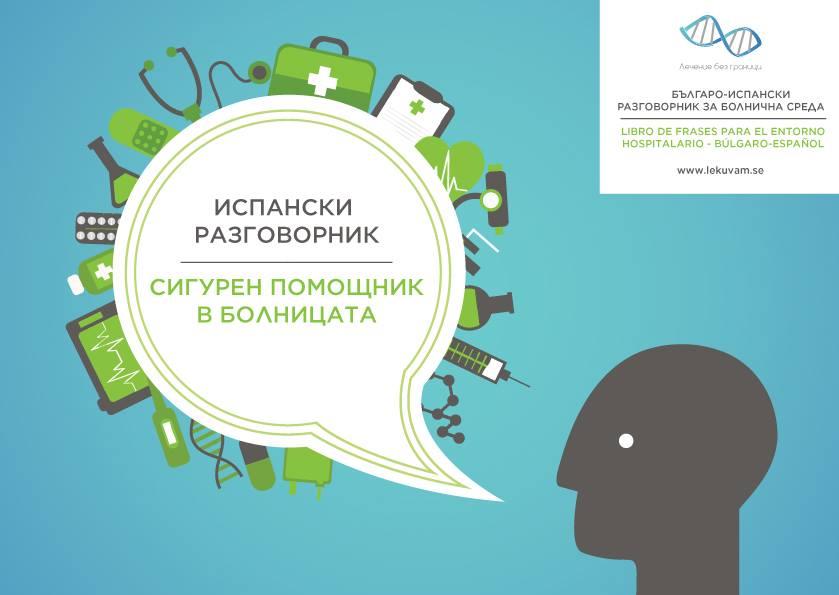 Испанско-български разговорник за лечение в чужбина